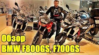 BMW F800GS Обзор мотоцикла. Сравнение с F700GS