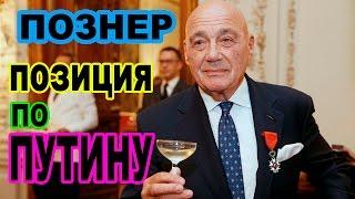 Познер служит режиму и никогда не критикует Путина!