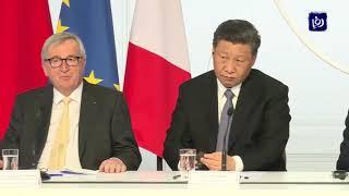 شراكة صينية أوروبية جديدة لمواجهة قرارات ترمب الاقتصادية الأحادية