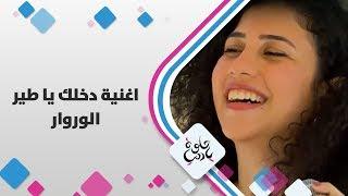 نوران ابو طالب - اغنية دخلك يا طير الوروار