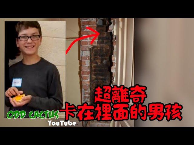 YouTuber男孩突然消失,離奇的在卡在空屋煙囪內...