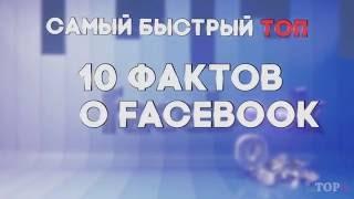 ТОП 10 ИНТЕРЕСНЫХ ФАКТОВ О FACEBOOK - САМЫЙ БЫСТРЫЙ ТОП