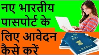 How to Apply for fresh Indian Passport Online {2018}
