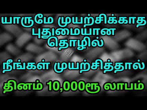 business ideas in tamil,tamil nadu,small business ideas in tamil,business ideas tamil
