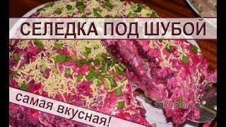 Селедка под шубой - классический рецепт приготовления вкусного праздничного салата(, 2017-12-20T11:06:15.000Z)