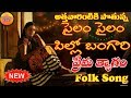 Pailam Pillo Bangari | Private Love Failure Songs | Telugu Folk Songs | Telangana Folk Songs