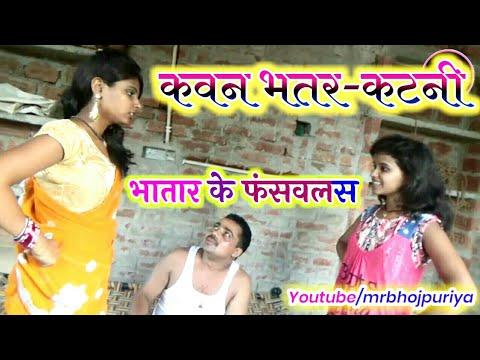    COMEDY VIDEO    कवन भतरकटनि भतार के फँसवलस    Bhojpuri Dehati Comedy Video  MR Bhojpuriya