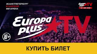 Смотреть видео Не пропусти! Фестиваль HIT NON STOP, 12 апреля, М1 Арена, Санкт-Петербург онлайн