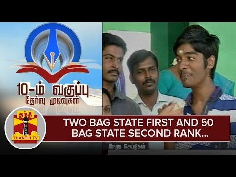 Tamil Nadu SSLC Results : Two bag State First, 50 Bag State Second - Thanthi TV