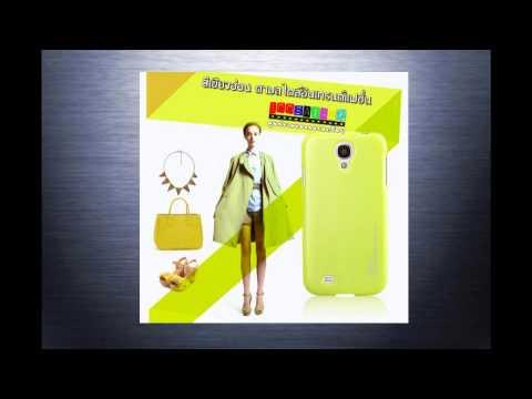 เคสมือถือซัมซุงกาแล็กซี่ Case Samsung Galaxy S4