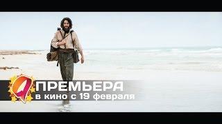 Шрам (2015) HD трейлер | премьера 19 февраля