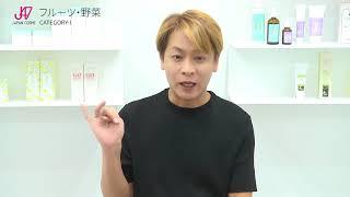 J47 JAPAN COSME おぐねぇーのご当地コスメ プロジェクト 「フルーツ・野菜」編①
