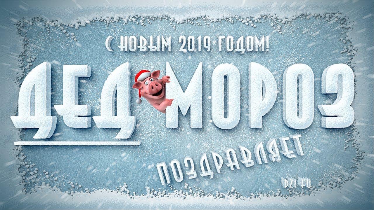 Новый Год 2019. Дед Мороз Поздравляет с Новым Годом Россиян