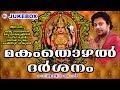 Download ചോറ്റാനിക്കര മകംതൊഴൽ ഗാനങ്ങൾ |  | Hindu Devotional Songs Malayalam | Devi Devotional Songs MP3 song and Music Video