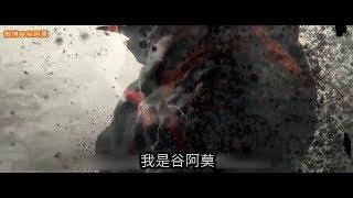 #581【谷阿莫】5分鐘看完2017天命不可違?的電影《悟空傳》