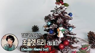 #크리스마스 트리,/초코 아몬드 트리[Chocolate…