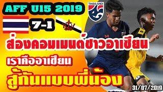 """เด็กไทยเจ๋ง!!ส่องคอมเมนต์ชาวอาเซียน-หลัง""""ไทย 7-1 บรูไน""""ฟุตบอล AFF U15 2019"""