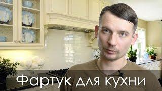 видео Фартуки для кухни из пластика