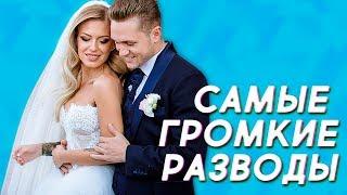 Самые громкие разводы российского шоу-бизнеса