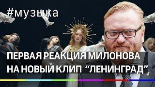 Патриарха призвали наказать «Ленинград» за новый клип i_$uss. Реакция Милонова