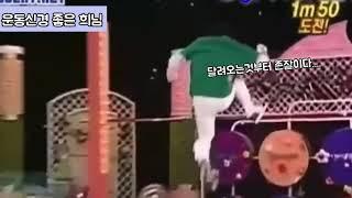 [희철/슈퍼주니어] 높이뛰기하는 희님(오빠...운동하자..!!)