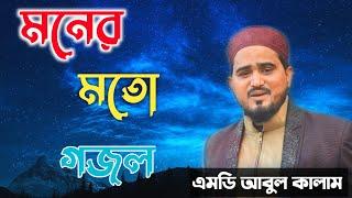Bangla Islamic Gojol l Ai sokole Ai by Md Abul Kalam