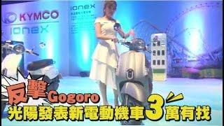 【搶市片】反擊Gogoro 光陽發表新電動機車3萬元有找 | 台灣蘋果日報