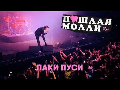 ПОШЛАЯ МОЛЛИ — Паки пуси | 21.02.2020 Нижний Новгород