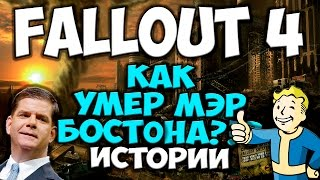 Fallout 4 - истории Как умер мэр Бостона