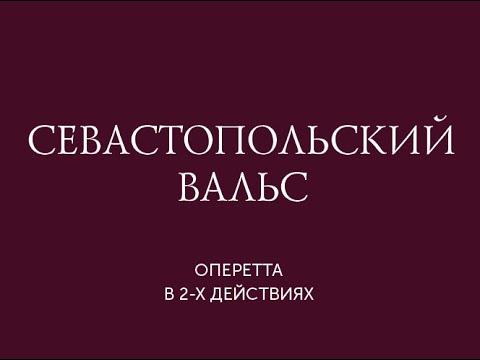 """""""Севастопольский вальс"""" (1961)"""