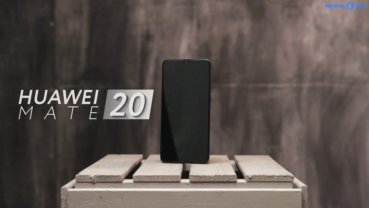 Обзор смартфона Huawei Mate 20 в 4k