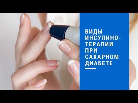 Диабет. Виды инсулинотерапии при сахарном диабете