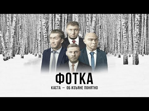 Каста – Фотка (Official Audio)