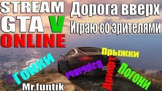 🔥🔴СТРИМ ПО GTA 5 ONLINE|На РаСсЛаБоНе|Rockstar Games🔴🔥
