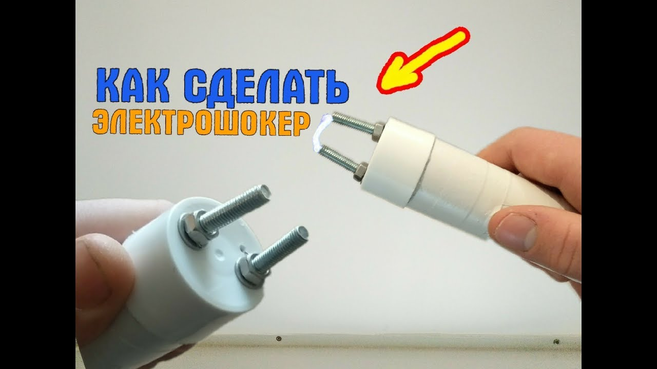 КАК СДЕЛАТЬ USB ЭЛЕКТРОШОКЕР ЗА 10 МИНУТ