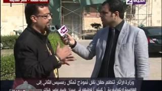 بالفيديو.. الغرباوي: الخارجية بذلت جهودًا كبيرة لنقل نموذج تمثال رمسيس لـ