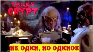 Байки из склепа - Не Один, Но Одинок | 1 эпизод 4 сезон | Ужасы | HD 720p