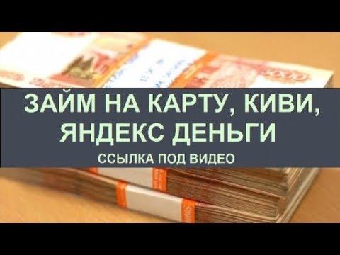 Займ Онлайн Быстро И Без Отказовиз YouTube · Длительность: 6 мин1 с  · Просмотров: 1 · отправлено: 12/23/2017 · кем отправлено: Таисия Сидорова