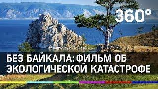 Без Байкала: документальный фильм об экологической катастрофе