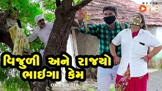 Vijuli ane Rajyo Bhaya Kem |  Gujarati Comedy | One Media | 2020