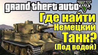 GTA 5 - Где найти Немецкий танк? [Техника из прошлого] - Аномальная Зона!