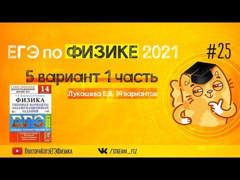 ЕГЭ ПО ФИЗИКЕ 2021 (5 вариант 1 часть Лукашева 2021) - трансляция №25