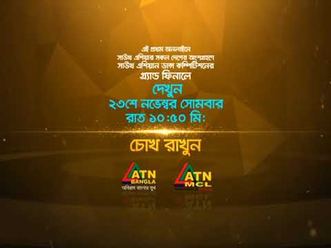 South Asian Dance Competition Grand Gala Final Promo || ATN Lifestyle || ATN BANGLA