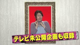 2013年12月18日(水)発売 「パワー☆プリン THE Premium ~未公開 マボロ...