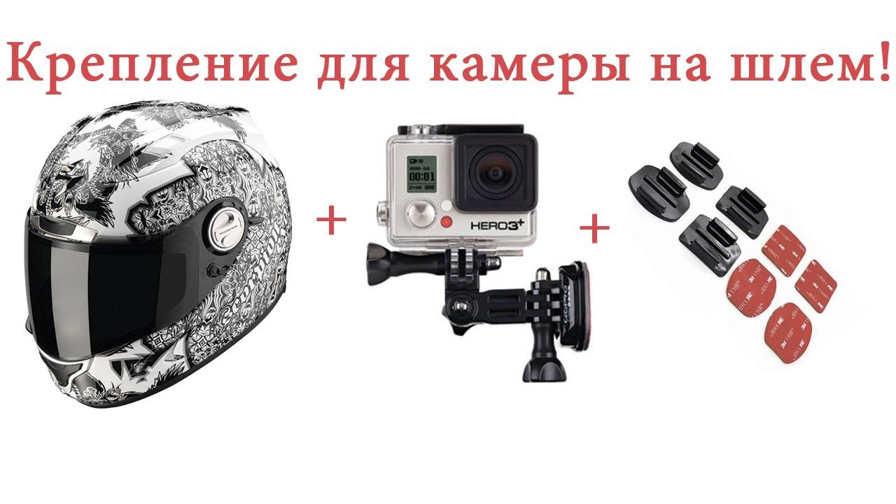 Купить крепление gopro side mount (на шлем сбоку) в украине с доставкой во все города по низким ценам. Тел: (063) 350 53 03.
