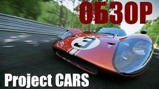 видео Project CARS - гоночный симулятор нового поколения