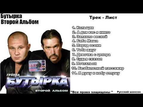 Бутырка - Второй Альбом ( Весь Альбом 720 HD )