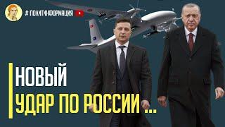 Срочно! Гроза небес: Турция и Украина готовит сюрприз Кремлю – тяжелый ударный дрон нового поколения