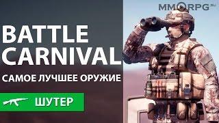 Battle Carnival. Самое лучшее оружие
