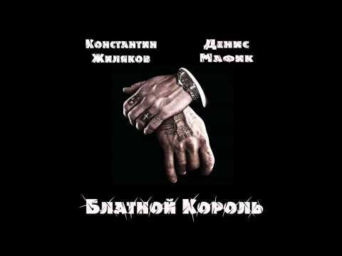 Клип Мафик - Блатной Король